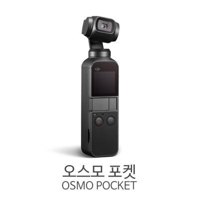 [예약판매][DJI]오스모 포켓 OSMO POCKET 오즈모 짐벌