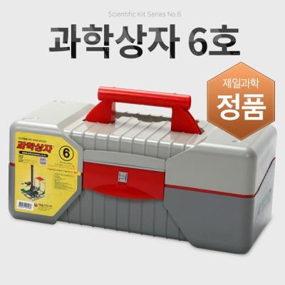 [제일과학] 최신형 과학상자 6호(조립 설명서 포함)