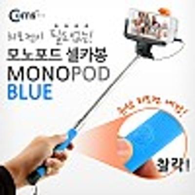 Coms 유선 리모콘 셀카봉 카메라 모노포드 Blue