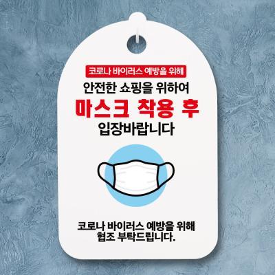 코로나 예방 안내판_056_안전한 쇼핑 마스크 착용