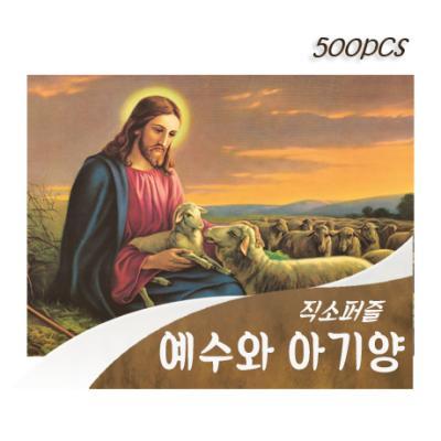 [비앤비퍼즐] 500PCS 직소 예수와 아기양 PL664