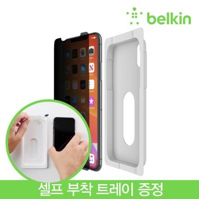 벨킨 아이폰11 프로용 프라이버시 필름 F8W955zz