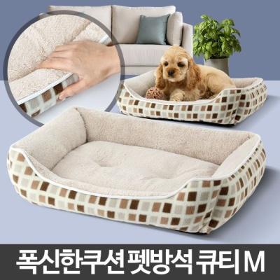 큐티 M 중형 강아지집 겨울개집 쇼파 고양이텐트 침대