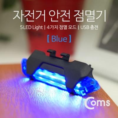 Coms 자전거 LED 안전 점멸기 USB 충전 Blue