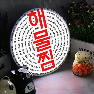 no480-LED액자25R_매운해물찜과아귀찜