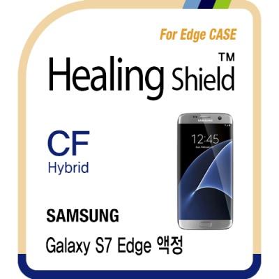 갤럭시S7 엣지 하이브리드 필름 1매(케이스용)