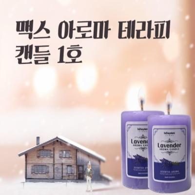 아로마 테라피 캔들 향초 인테리어 라벤더 1호