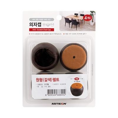 [아트사인] 의자캡(원형/갈색)펠트1178 [개/1] 388447