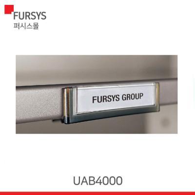 (UAB4000) 퍼시스 서가용 선반네임플레이트