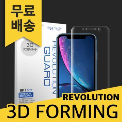 2매 레볼루션가드 3D포밍 풀커버 방탄필름 아이폰XR