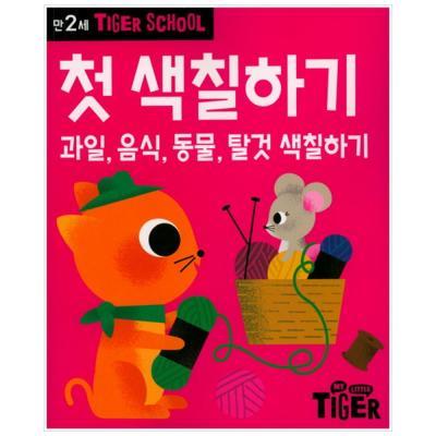 [삼성출판사] Tiger School 만2세 첫 색칠하기