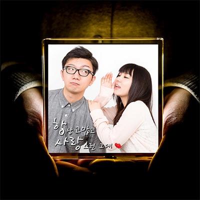 [무드등 주문제작] 사진과 글씨 다울빛 LED액자