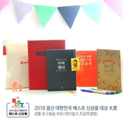 제이밀크 프리미엄 임신축하선물/태교선물 SET