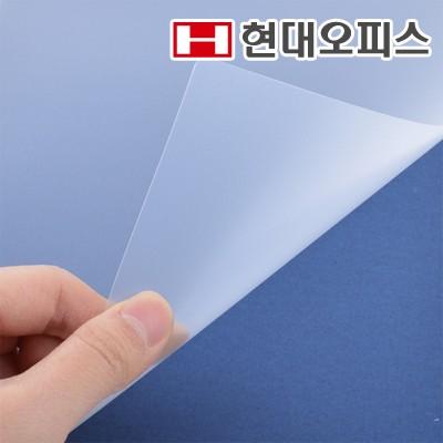 [현대오피스]PP표지 반투명(엠보)[A4] 제본표지/커버