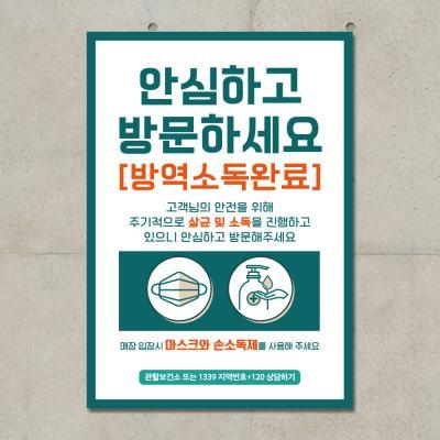 코로나 예방 포스터_019_방역소독 안심매장 02