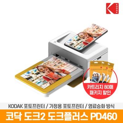 코닥 가정용 포토프린터 도크2 도크플러스 PD460+80매