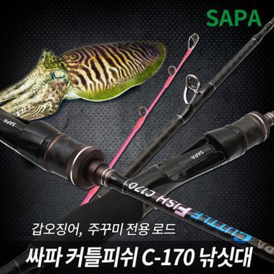 싸파 커틀피쉬 C170 갑오징어 주꾸미 낚시 루어 대