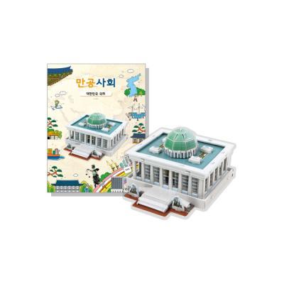 만공사회 입체퍼즐 - 대한민국 국회의사당