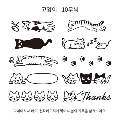Paintable Stamp - 고양이