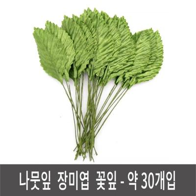 나뭇잎 장미잎 장미엽 꽃잎 만들기재료 꽃만들기