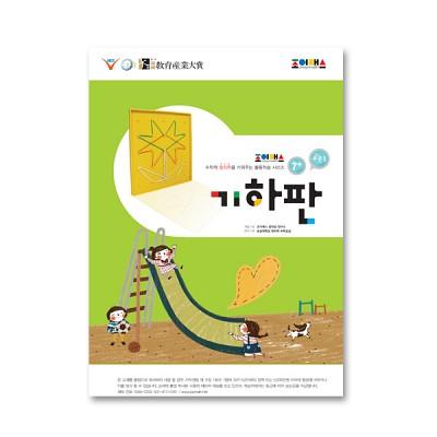 조이매스 기하판 수준1(워크북)