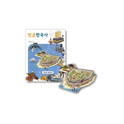 만공한국사 입체퍼즐 - 조선 광성보 용두돈대