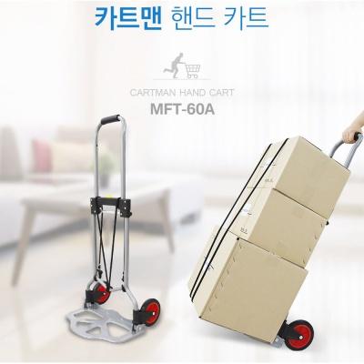 높이조절 가능한 접이식 핸드카트 MFT-60A (60kg)
