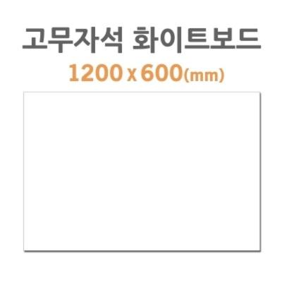 POB HB-60 고무자석 화이트보드 1200 x 600mm