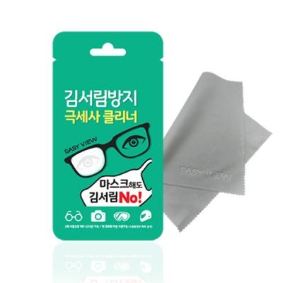 김서림방지 극세사 천 이지뷰 안티포그 안경닦이