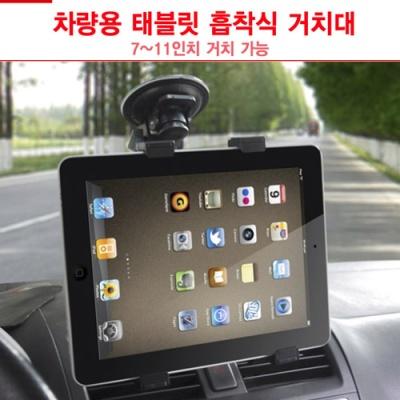 차량용 스마트 태블릿 흡착식 거치대 8~10인치 (U1-2)