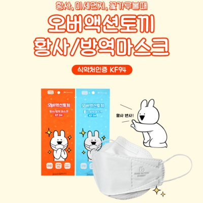 JW중외 오버액션토끼 황사 방역 마스크 1매입 KF94인증