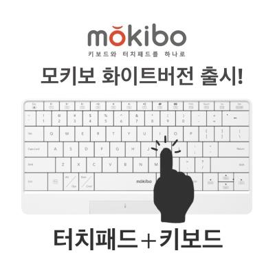 [파우치무료증정] 세계최초 터치퓨전 키보드, 모키보!