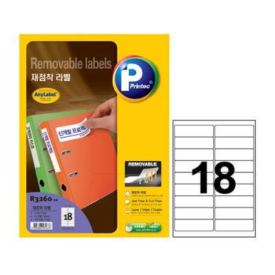 [프린텍] R3260-10_재점착/18칸/10매