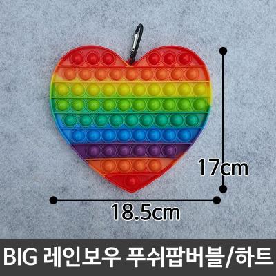 BIG 푸쉬팝버블 레인보우푸쉬팝 실리콘보드게임/하트