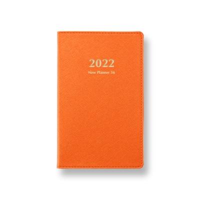 양지사 뉴플래너/56/2022