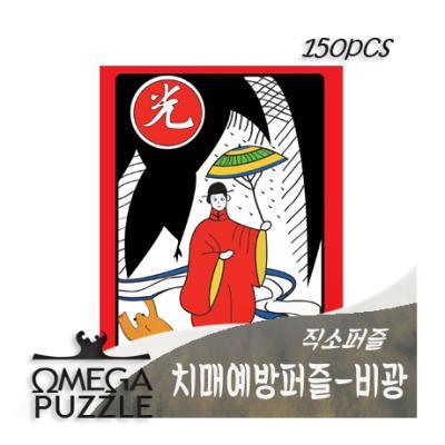 [오메가퍼즐] 150pcs 직소퍼즐 비광 142