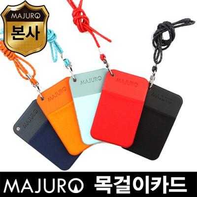 마주로 칼라 ID카드포켓 목걸이 다용도 미니 소형 목걸이주머니 MAJURO Color ID cardpocket