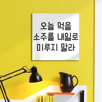 pc269-아크릴액자_술을미루지말라(중형)