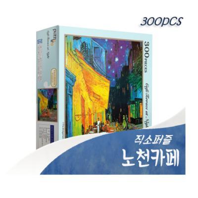 [비앤비퍼즐] 300PCS 직소 노천카페 PL492
