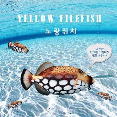 ★무료배송 [피쉬앤팬시] 물고기필통 노랑쥐치필통