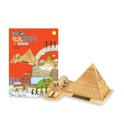 [EBS 만공세계사] 고대_쿠푸 왕의 피라미드
