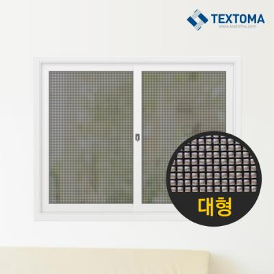 [텍스토머]베이직 촘촘망(미세방충망) 대(1.2x2.3M)