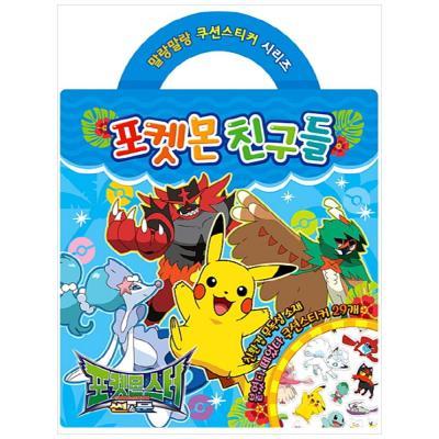 [아이누리] 포켓몬 썬앤문 쿠션스티커