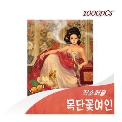 [비앤비퍼즐] 1000PCS 직소 목단꽃여인 PL1227
