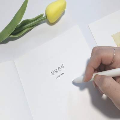 가장 예쁜 편지집 널 담은 책, 그리고 엄마