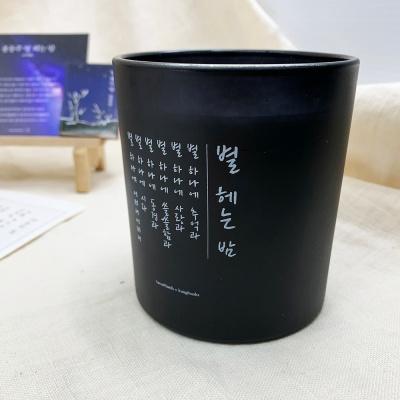 윤동주 별 헤는 밤 소이 캔들 + 미니 성냥 세트