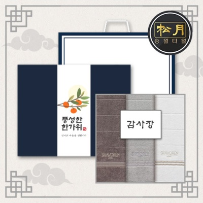 송월 추석선물세트 샤보렌 그리드 세면타월 3매세트