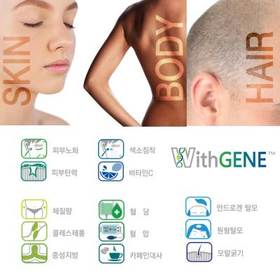 정확도 A등급 위드진 유전자검사키트 피부속도 비만