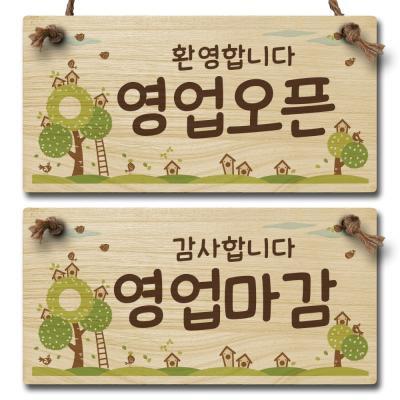 나무 오픈클로즈 양면 우드 팻말 안내판 표지판_026