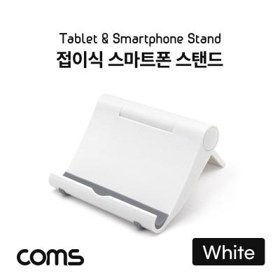 Coms 접이식 스마트폰 태블릿 거치대   스탠드